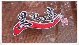 黒かつ亭中央駅本店