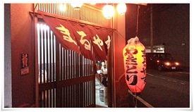 まるやす@黒崎 店舗入口