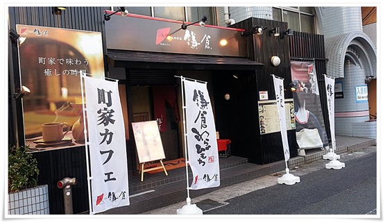 町屋カフェ太郎茶屋鎌倉 小倉片野店外観