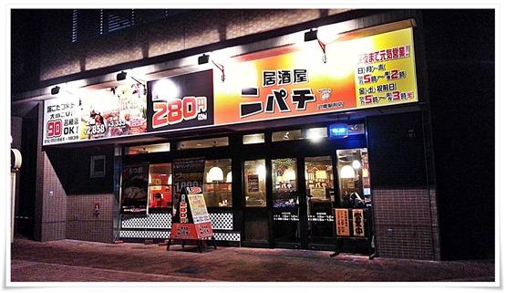 二パチ 八幡駅前店 店舗外観