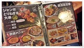 大串メニュー@二パチ 八幡駅前店