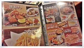 揚げ物メニュー@二パチ 八幡駅前店