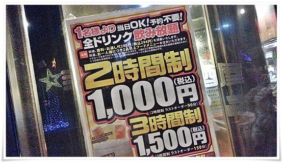 飲み放題メニュー@二パチ 八幡駅前店