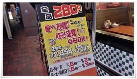 全品280円@二パチ 八幡駅前店