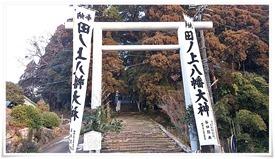 田ノ上八幡神社@飫肥城近く