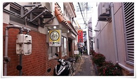 細い路地の先に@おぐら本店