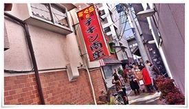 赤いチキン南蛮の看板@おぐら本店