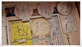 野球選手のサイン@おぐら本店