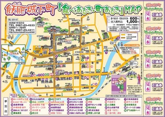 飫肥城散策マップ
