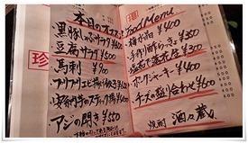 おススメFOODメニュー@焼酎 酒々蔵