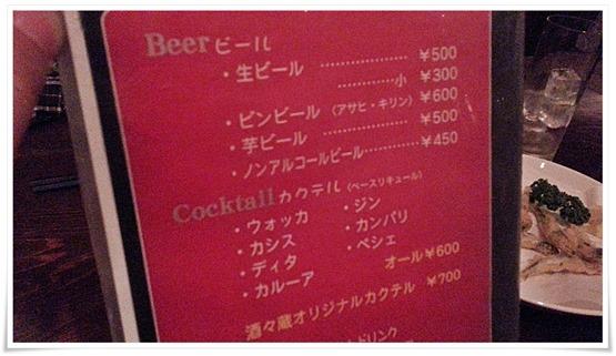 ドリンクメニュー@焼酎 酒々蔵