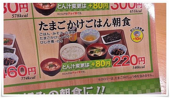 たまごかけごはん朝食メニュー@すき家