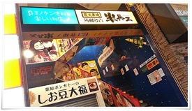 炭火串焼 半兵エ 店舗入口