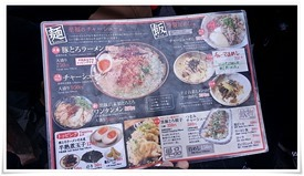 ラーメンメニュー@豚とろ 天文館本店