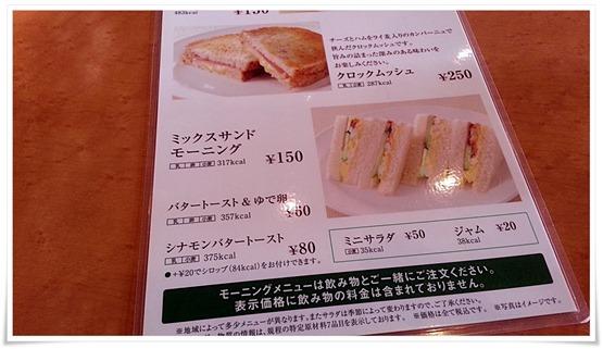 モーニングメニュー2@珈琲館 永犬丸店