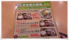 すき家の朝食メニュー1