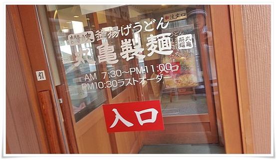 丸亀製麺 小倉店 店舗入口