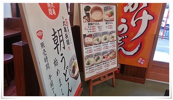 丸亀製麺 小倉店 通常メニュー