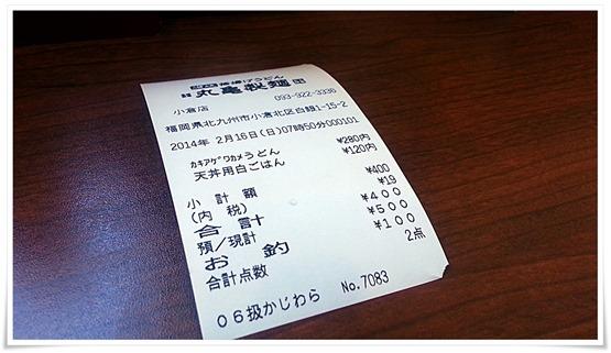 丸亀製麺 激安です!