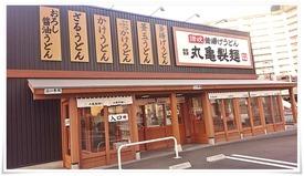 丸亀製麺 小倉店 外観