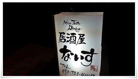 Nice Taste Dining 居酒屋ないす 看板