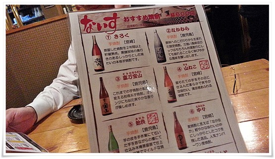 おすすめ焼酎@居酒屋ないす