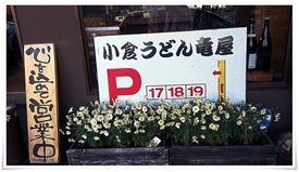 駐車場案内@小倉うどん竜屋