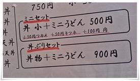 セットメニュー2@小倉うどん竜屋