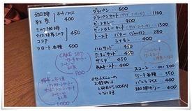 ドリンクメニューetc@cafe 桜亭