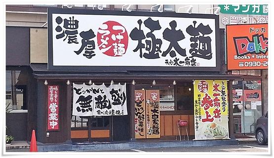 ラーメン太一商店 行橋店 店舗外観