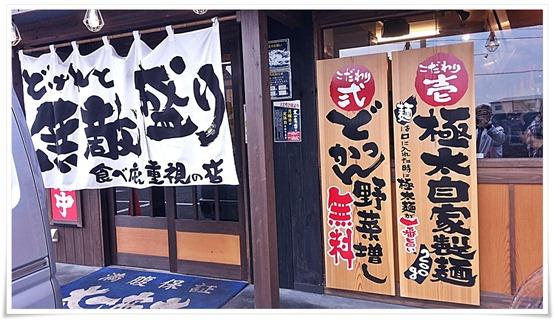 ラーメン太一商店 行橋店 店舗入口