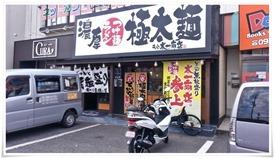 ラーメン太一商店 行橋店