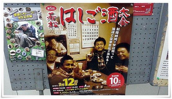 第5回若松はしご酒大会 ポスター