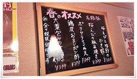 春のおススメ黒板メニュー@や台ずし 黒崎町