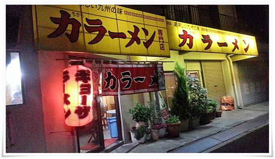 力ラーメン@小倉北区堺町