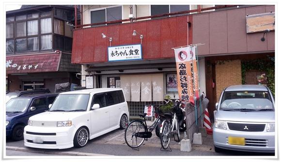 永ちゃん食堂 店舗外観