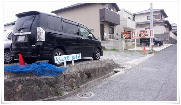 目の前の駐車場@永ちゃん食堂