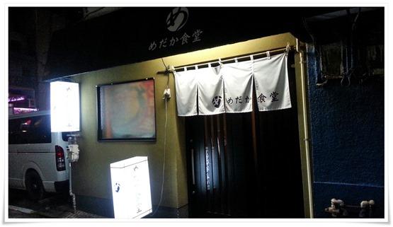 めだか食堂@黒崎 店舗入口