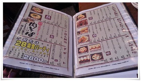フードメニューの一部@楽食家 樹庵 日本橋店