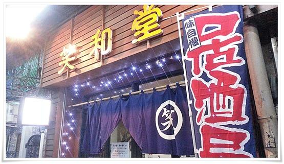 笑和堂(しょうわどう)店舗入口