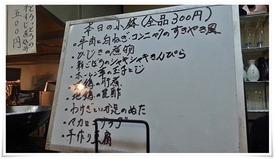 本日の小鉢メニュー@笑和堂(しょうわどう)