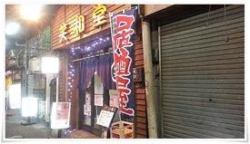 笑和堂(しょうわどう)@小倉駅前