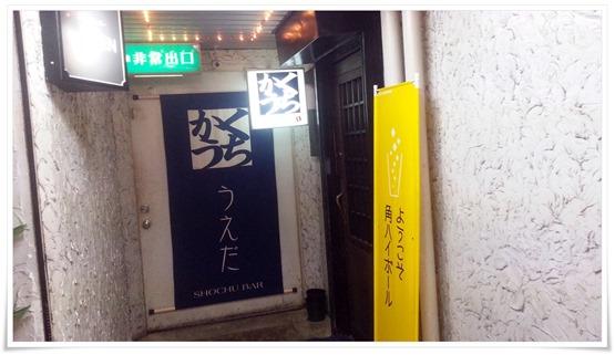 かくうち うえだ@小倉北区鍛治町 店舗入口