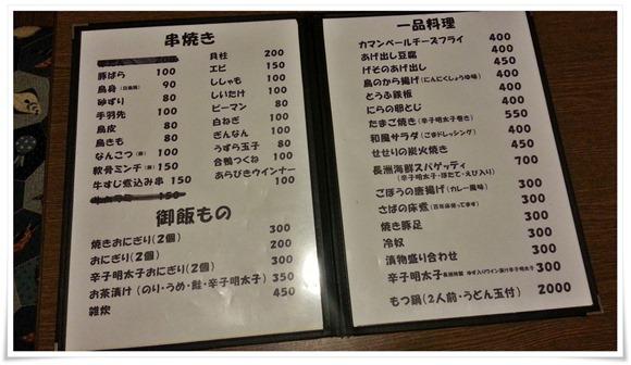 串焼き・一品料理メニュー@炭火焼鳥 長洲