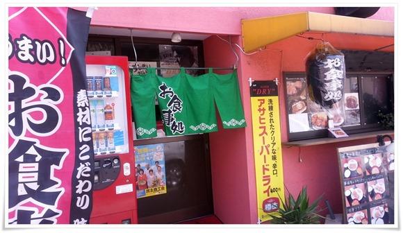 銀次郎 店舗入口