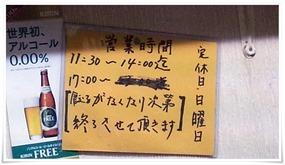 営業時間@餃子兄弟
