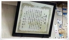 全国くいしんぼう友の会表彰状@餃子兄弟