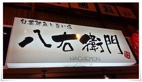旬菜鮮魚と旨い酒 八右衛門 看板