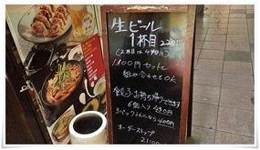 生ビール1杯目220円@餃子屋 はやみ