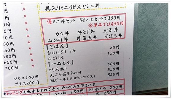 得ミニ丼セットメニュー@うどん満月